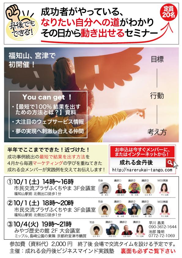 第3回、第4回オープンキャンパスin 福知山、宮津