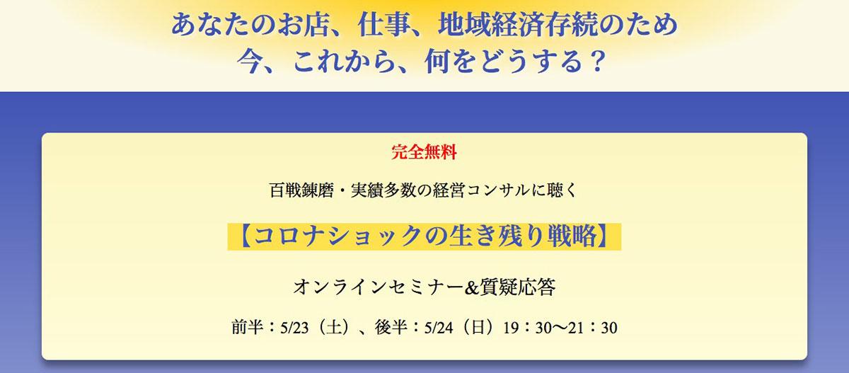 【コロナショックの生き残り戦略】無料オンラインセミナー