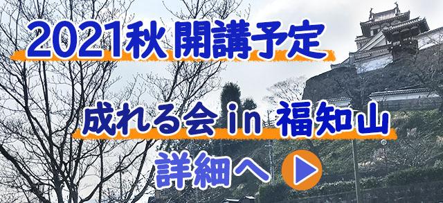 2021秋開講予定成れる会in福知山詳細へ